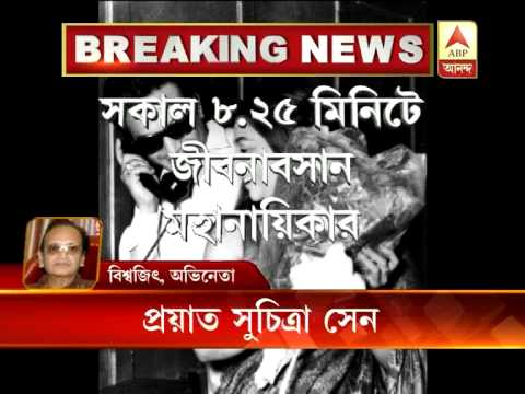 Bishwajit Chattopadhyay on legendry heroine Suchitra Sen,who passed away this morning