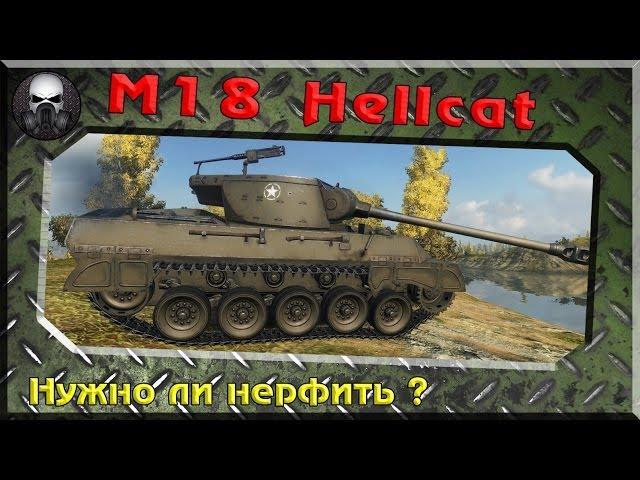 Обзор ПТ М18 Хелкет от dmitryamba в World of Tanks (0.9.0)