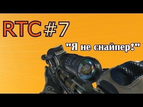 """RTC вместе с Диего #7 - """"Я не снайпер!"""""""