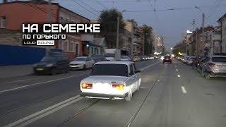 На 7ке по Горького. ВАЗ-2107 LOUD SOUND. Loud Sound Автозвук.