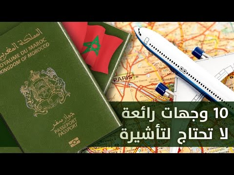 10 وجهات يمكن للمغاربة زيارتها دون تأشيرة