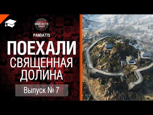 Обзор карты Священная долина от WoT Fan в World of Tanks (0.9.6)
