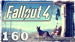 Fallout 4. #160: Запертые в лаборатории.