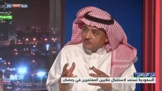 السعودية تستعد لاستقبال ملايين المعتمرين في رمضان | حالة خاصة