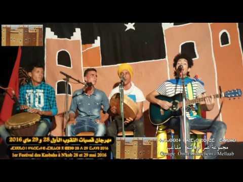 نجل الشاعر الأمازيغي أوهاشم بوعزمة يغني عن القصبات