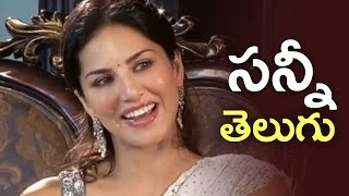Sunny Leon tries to speak in Telugu..