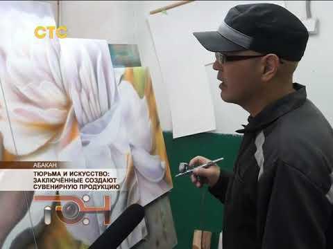 Тюрьма и искусство: заключённые создают сувенирную продукцию