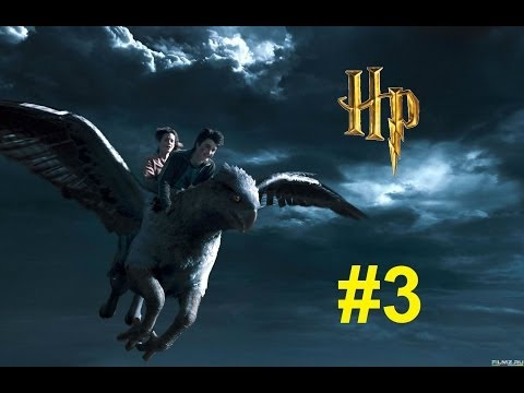 Harry Potter and the Prisoner of Azkaban #3 {Пикси и гиппогриф}