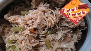 vegetable biryani recipe in Tamil - easy & simple method - 2 nd method