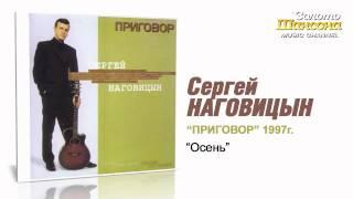 Сергей Наговицын - Осень