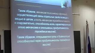 Доклад Шадрикова В.Д. на ХХ Испанском конгрессе