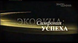 «Экоокна» — симфония успеха