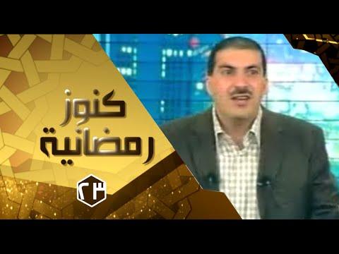 برنامج كنوز رمضانية الحلقة 23 الميزان كنوز