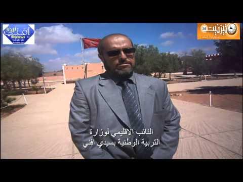 توزيع أضاحي العيد بتيوغزة