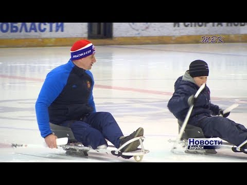 Бердские следж-хоккеисты вышли на первую тренировку