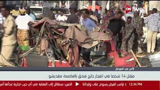 مقتل 14 شخصا في انفجار خارج فندق بالعاصمة
