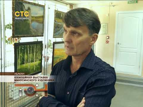 Юбилейная выставка минусинского художника
