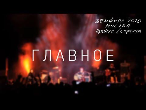 Клипы Земфира - Главное (live) смотреть клипы