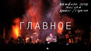Земфира - Главное (live)