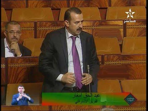 أمغار يستفسر الحكومة عن غياب فرض الشغل بالحسيمة