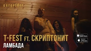 T-Fest Х Скриптонит - Ламбада Скачать клип, смотреть клип, скачать песню