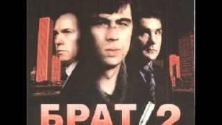 Брат 2 - Никогда (Вадим Самойлов)
