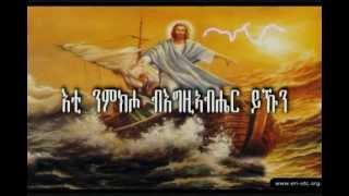 Eritrean Orthodox Tewahdo Mezmur- Eti Nmkiho (እቲ