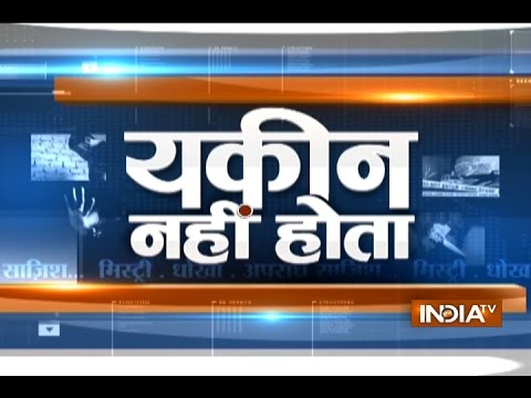 Yakeen Nahi Hota: Wife gets businessman husband killed for illicit affair in