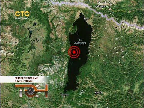 Землетрясение в Монголии