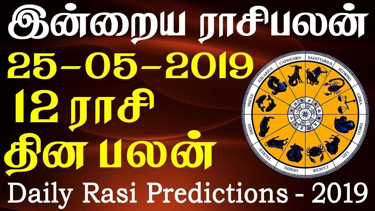 Daily RasiPalan | Today Horoscope | இன்றையராசிபலன் 25-05-2019 – RasiPalangal