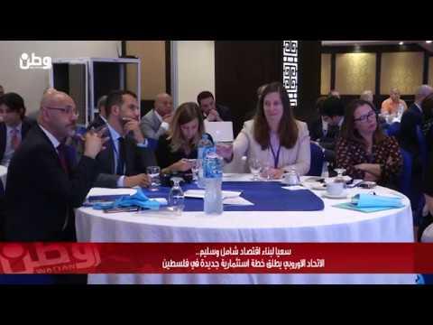 الاتحاد الاوروبي يطلق خطة استثمارية جديدة في فلسطين