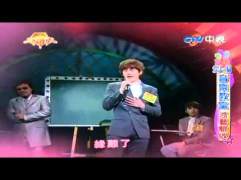 [2011-06-18][綜藝大哥大 (下) ] Super Junior M (Part.1)