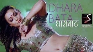 DHARA BATA - SHIVA PARIYAR (OFFICIAL VIDEO)