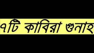 [Bangla Waz] 7ti Kabira Gunah (7-Major Sins In Islam) By