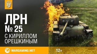 Эпизод № 25 - World of Tanks / Лучшие реплеи недели