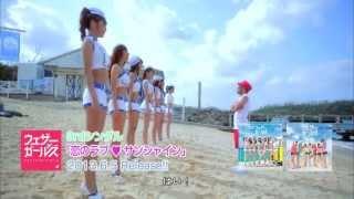 ウェザーガールズ「恋のラブ♥サンシャイン」Music Video
