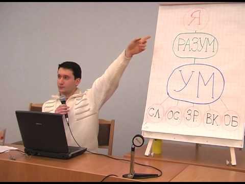 Алексей Мередов - Уровни сознания часть 9