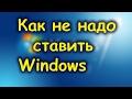 1702# Как не надо ставить Windows