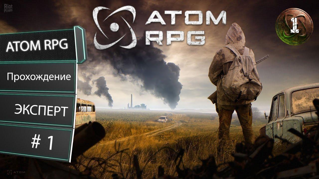a post nuclear rpg atom чит коды