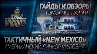 Гайды и обзоры #27: Тактичный New Mexico. Американский линкор VI уровня