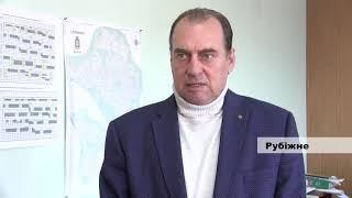Позачергова сесія Рубіжанської міської ради