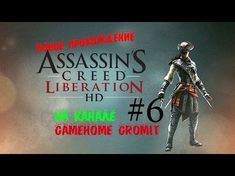 Assassin's Creed Liberation HD #6