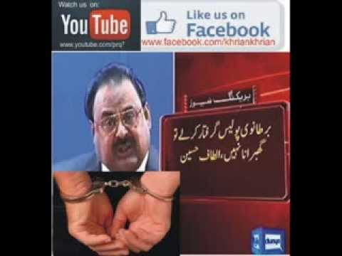 Heart Breaking News of Altaf Hussain Arrest