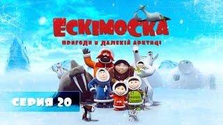 Eskimáčka 20 - Padla hviezda