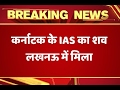 IAS officer found dead in Lucknow..