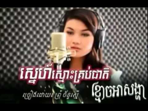 Khmer New Song 2015   Sne Smos Krop Cheat Khmoch A Songsa by Reak Smey