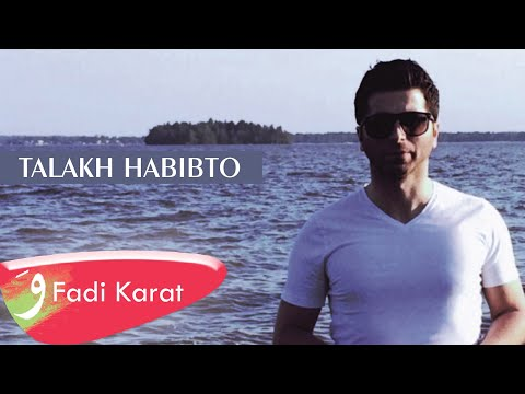 Fadi Karat - Talakh Habibto (Official Audio) | فادي كارات - تالاخ حابيبتو