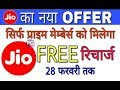 Jio New OFFER Only For Jio Prime Members Jio Prime Exclusive 31March kay bad kiya hoga prime member