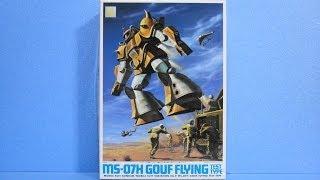 154 1/144 MS-07H  グフ飛行試験型 『機動戦士ガンダムMSV』