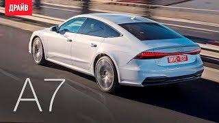 Audi A7 тест-драйв — репортаж Алекандра Тычинина. Видео Тесты Драйв Ру.